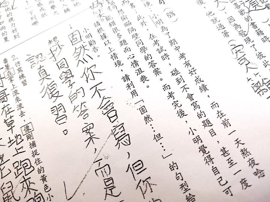 利用『固然…但…』的句型 / 20191108菲力中正安親校夢想筆記