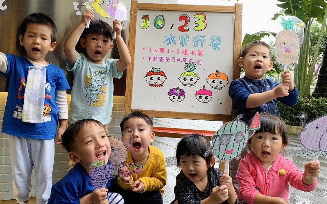 20201023菲力復興幼兒園夢想筆記:陪著孩子一起向前走,是件多麼美好的事